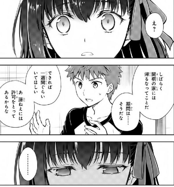 Fate stay night Heaven's Feel 26話