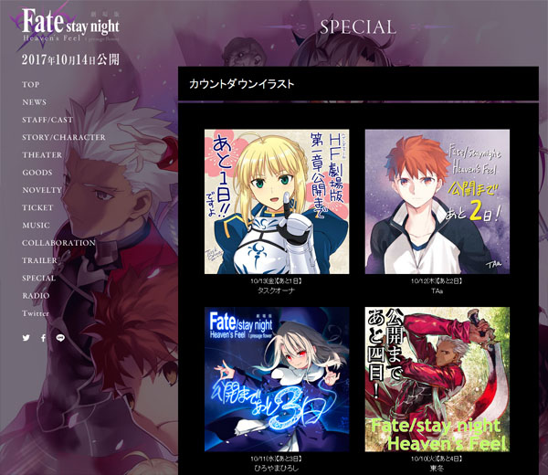Fate/stay night[Heaven's Feel] 劇場版