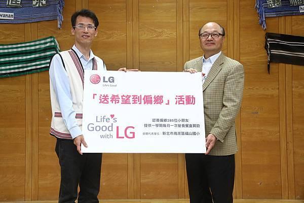 台灣LG電子金柄亨董事長捐贈營養餐盒由福山國小劉世和校長代為受贈
