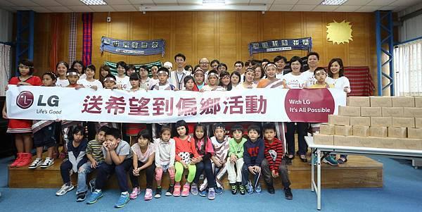 台灣LG電子員工與喜憨兒社會福利基金會前往福山國小舉行送希望到偏鄉公益活動