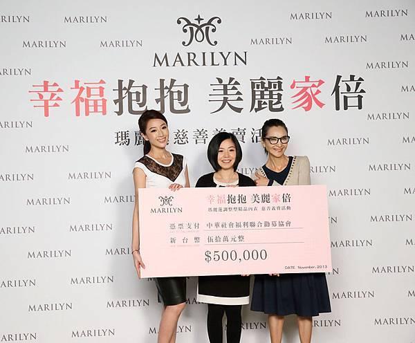 瑪麗蓮捐贈50萬元予聯合勸募