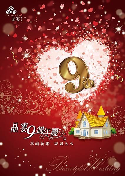 2013 晶宴9周年慶視覺