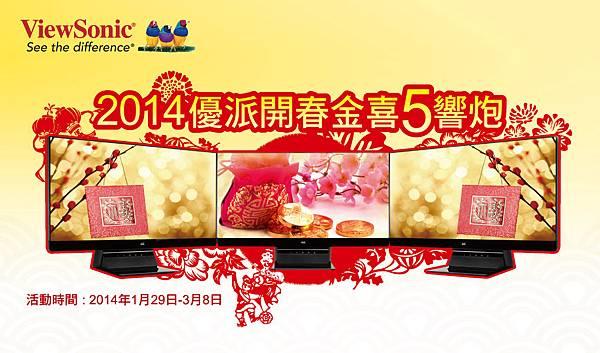2014 ViewSonic 開春金喜5響炮_活動圖