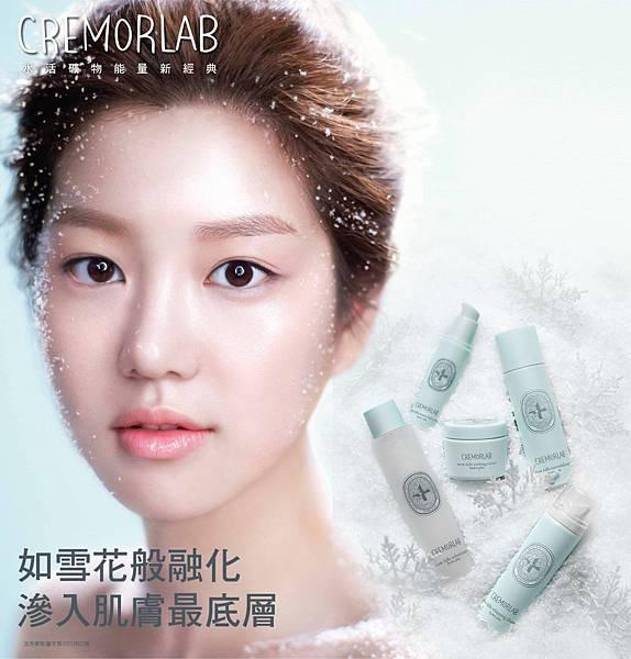 CREMORLAB針對輕熟齡肌推出「絲絨雪花系列」保養品在台上市!邀請韓國新生代演員李侑菲清新代言,讓台灣愛美女性都能輕鬆打造韓系白雪美肌。