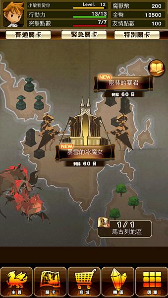 06 《我的魔物兵團》中設計了三種獨特的關卡等著玩家來挑戰