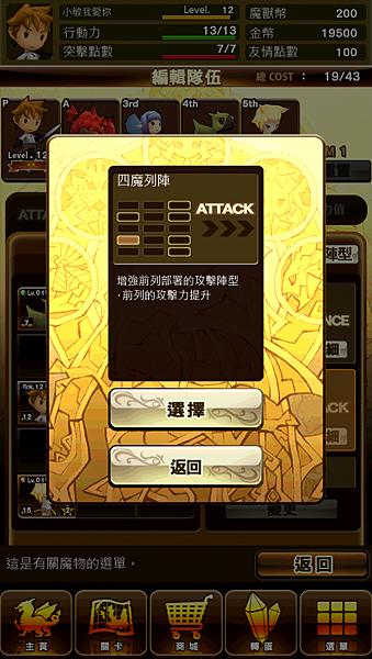 04 豐富的陣形系統是遊戲的一大特色