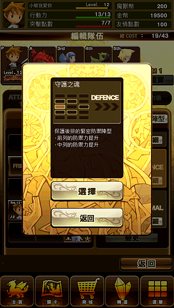 05 豐富的陣形系統是遊戲的一大特色