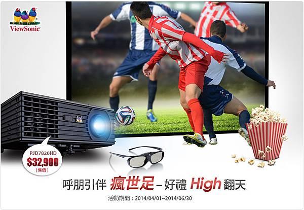 ViewSonic 高畫質 3D 投影機 陪您呼朋引伴瘋世足 好禮 HIGH 翻天_活動圖
