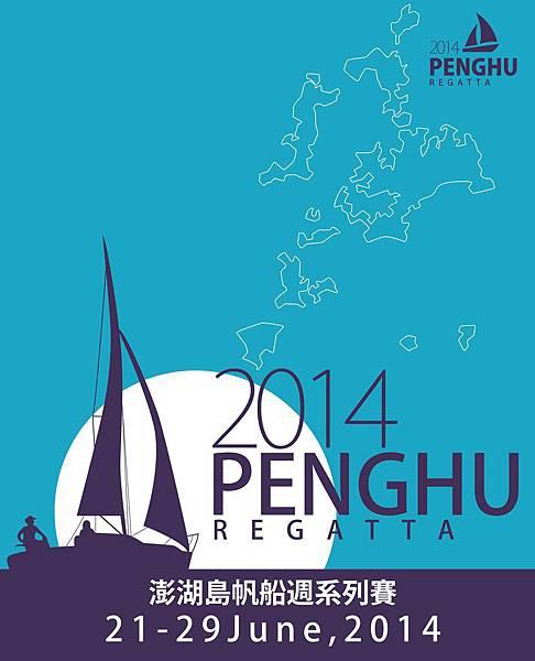 2014澎湖島帆船週系列賽-海報