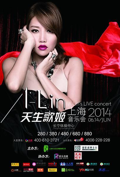 A-Lin上海演唱會海報