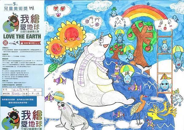 歐德集團第五屆兒童美術獎 網路人氣王作品