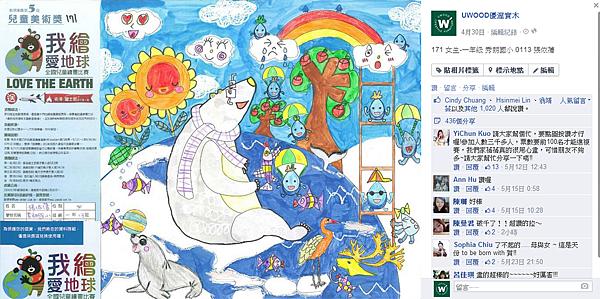 歐德集團第五屆兒童美術獎 網路人氣王擁有破千按讚數