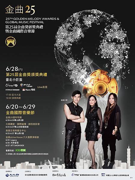 「第25屆金曲獎」628正式登場!中華電信Hami電視、HiNet hichannel、MOD都有LIVE直播、精彩不錯過!