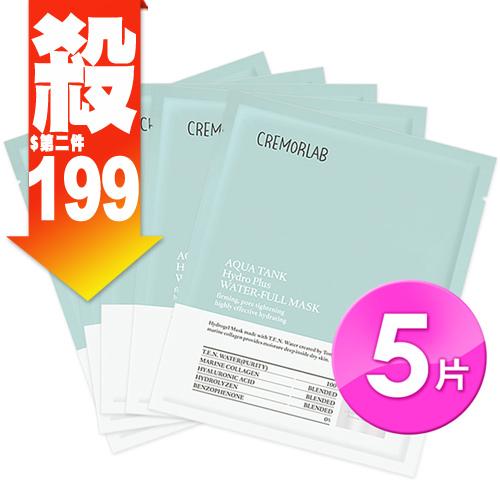 CREMORLAB 玻尿酸膠原保濕面膜 5 sheets