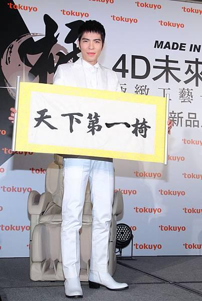 代言人蕭敬騰於tokuyo 4D未來按摩椅上體驗,並大秀書法才藝展現天下第一椅之姿