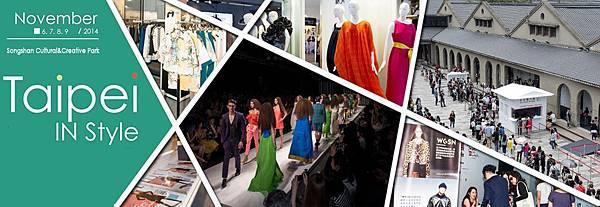 第十屆「台北魅力展(Taipei IN Style)秋季展」將於11月6日至11月9於松山文創園區隆重登場