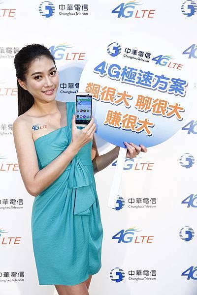 【新聞照3】中華電信「4G極速方案」優惠內容豐富超值,最高可享合約期間4G高速上網無限用不降速、1100萬戶行動最大網網內通話免費、多款熱門4G...