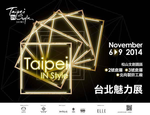 第十屆「台北魅力展(Taipei IN Style)」秋季展 11月6日至9日於松山文創園區盛大舉辦