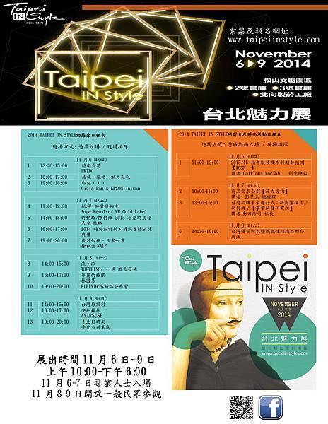 第十屆「台北魅力展(Taipei IN Style)」秋季展動態服裝秀場次表