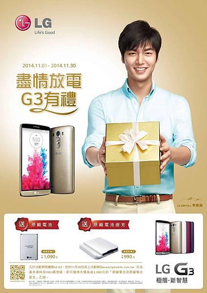 LG 「盡情放電 G3有禮」感恩回饋活動,凡於活動期間購買G3並上網登錄,即贈送精選好禮。