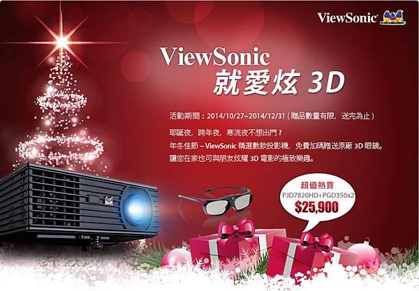 ViewSonic「就愛炫 3D」 秋冬佳節相揪在家看酷炫 3D 電影