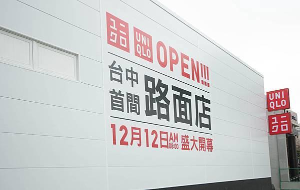 全新UNIQLO台中崇德路面店,讓台中民眾美食購物一次滿足!