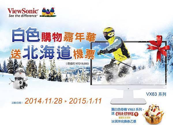 ViewSonic 白色購物嘉年華,送北海道機票!