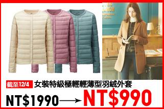 女裝冬季明星商品特級極輕輕薄型羽絨外套最低優惠5折