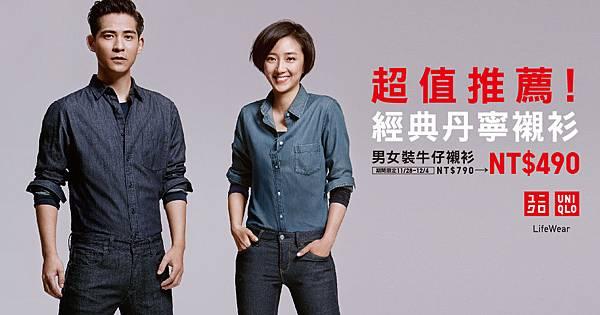 男女裝牛仔襯衫,最低6.2折