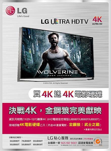 LG資訊月-現場購買4K ULTRA HD TV指定機型,買就送4K電影硬碟乙只,數量有限送完為止