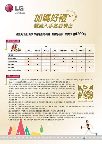 LG資訊月-手機加碼好禮 極速入手就趁現在 福袋最高價值4200元