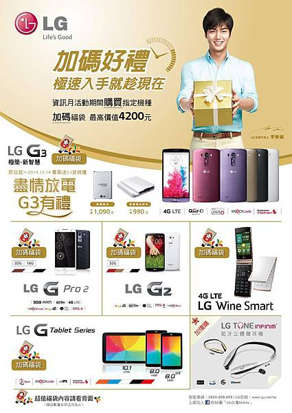 LG資訊月-現場購買手機指定機種,加碼福袋好禮