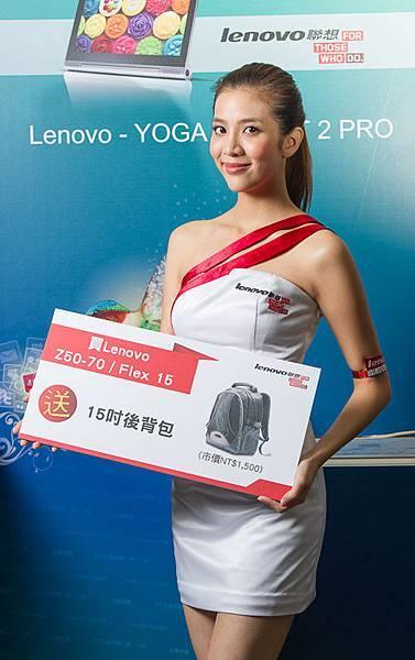 【Lenovo聯想新聞照片四】Lenovo聯想資訊月祭出多重好禮!凡購買LenovoZ50-70或Flex15即贈送15吋後背包(市值NT$ 1,500)