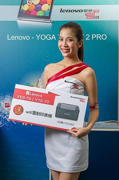 【Lenovo聯想新聞照片三】Lenovo聯想資訊月送好康,凡購買Y50-70或Y70-70系列即贈送奔圖P2500W Wi-Fi雷射印表機(市值NT$ 2,990)