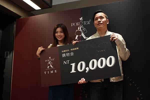 PORTER一日店長蔡黃汝(豆花妹)於現場頒發萬元購物金給幸運得主