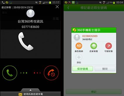 360手機衛士可標記來電過濾可疑電話