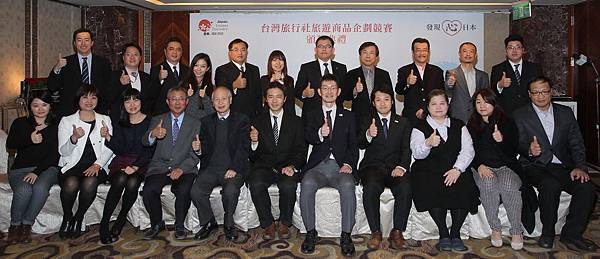 日本觀光廳台灣旅行社旅遊商品企劃競賽得獎者合照