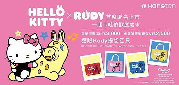 Hang Ten Hello Kitty x Rody萌萌歡度歲末活動 主視覺圖