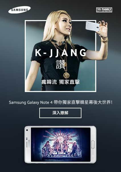 K Wave韓流專屬時尚平台「K-JJANG讚」,讓消費者第一手感受韓星潮流魅力