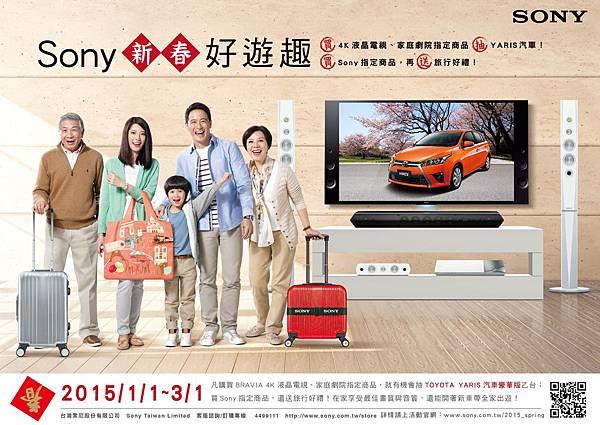 Sony新春好遊趣 購買BRAVIA 4K液晶電視、家庭劇院指定商品,就有機會抽中TOYOTA YARIS 汽車豪華版