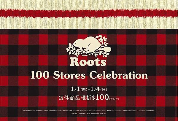 歡慶Roots百店開幕活動 形象圖