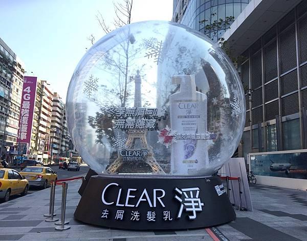 於『CLEAR淨小巴黎』冬景水晶球拍照打卡,有機會獲得下殺$1元的限量好禮,填問卷再送CLEAR雙週體驗瓶