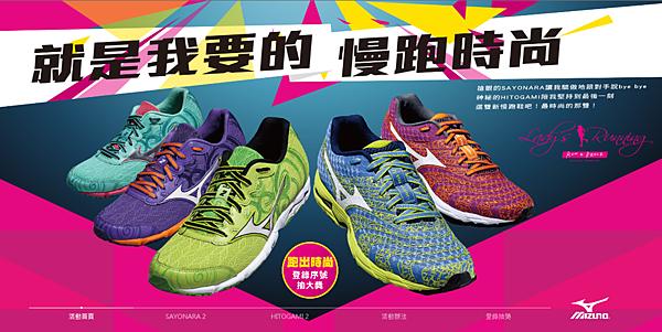 225前只要購買美津濃最新指定鞋款AYONARA 2 HITOGAMl 2將有300名幸運消費者有機會獲得今年賽事的免費參加名額