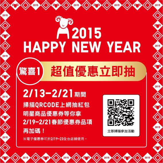 UNIQLO新春特別企劃_「超值優惠立即抽」喜氣羊羊手機遊戲QR CODE(0213-0221)