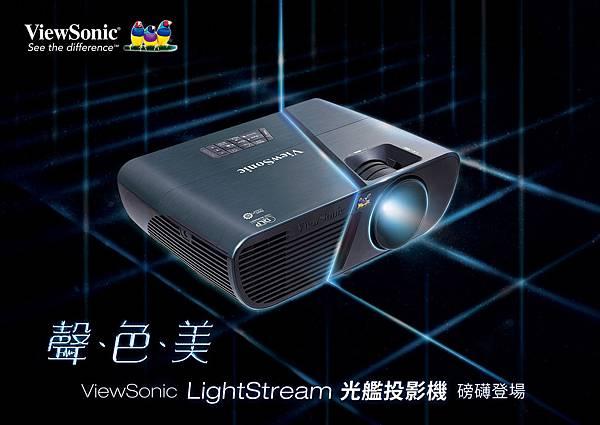 ViewSonic 全新首作光艦投影機旗艦系列 聲色美帶動新一代投影機潮流