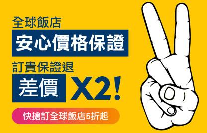 線上訂房價格不一最怕訂貴 Expedia智遊網祭出安心價 對消費者承諾(圖片提供:Expedia Taiwan)