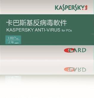 卡巴斯基防毒軟體(市值NT 999)兩年
