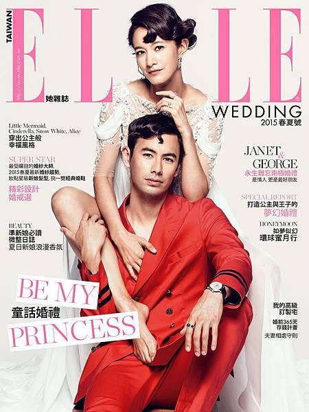 2015 ELLE Wedding Cover
