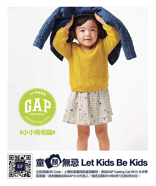 GAP0627於統一阪急台北店舉辦台灣首場小小代言人巡演1