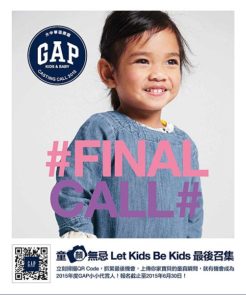 GAP0627於統一阪急台北店舉辦台灣首場小小代言人巡演2